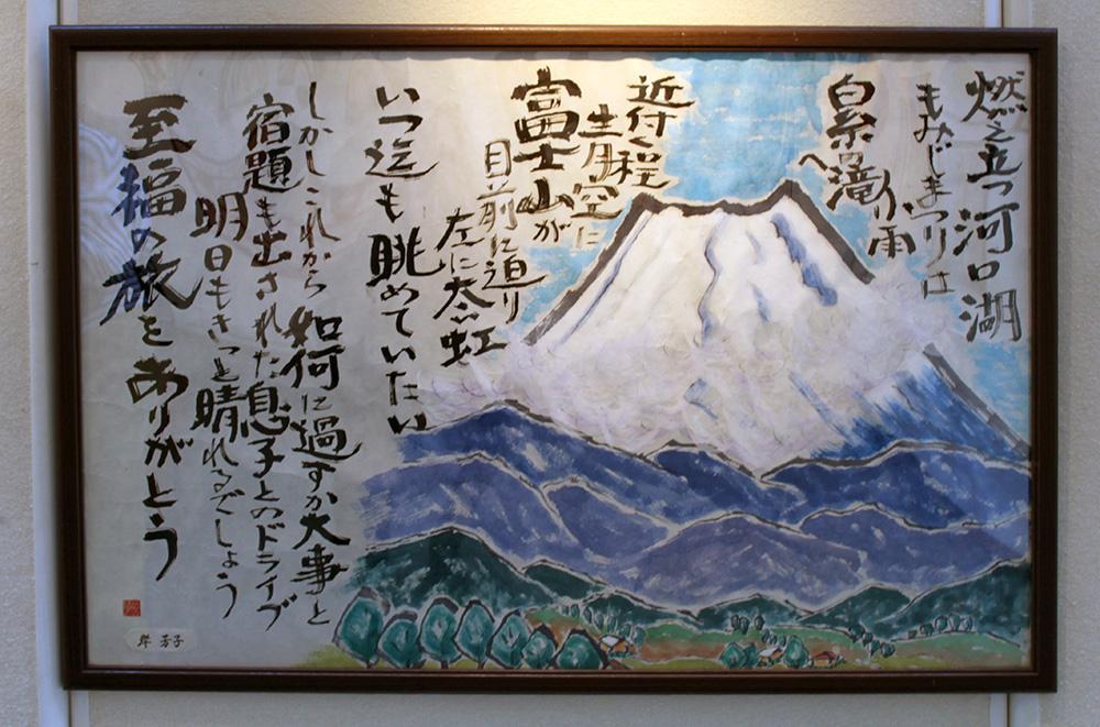 15-岸芳子先生