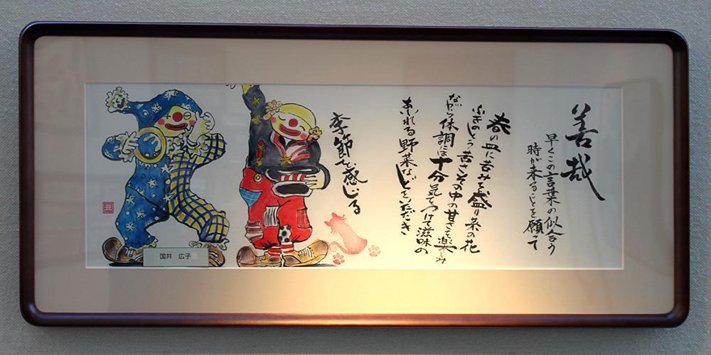 16-国井広子先生