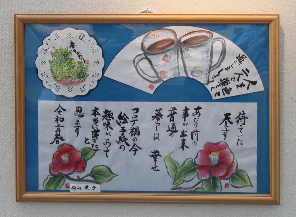26-杉山悦子先生