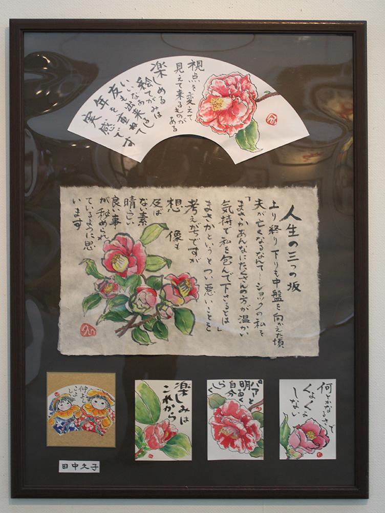 30-田中久子先生