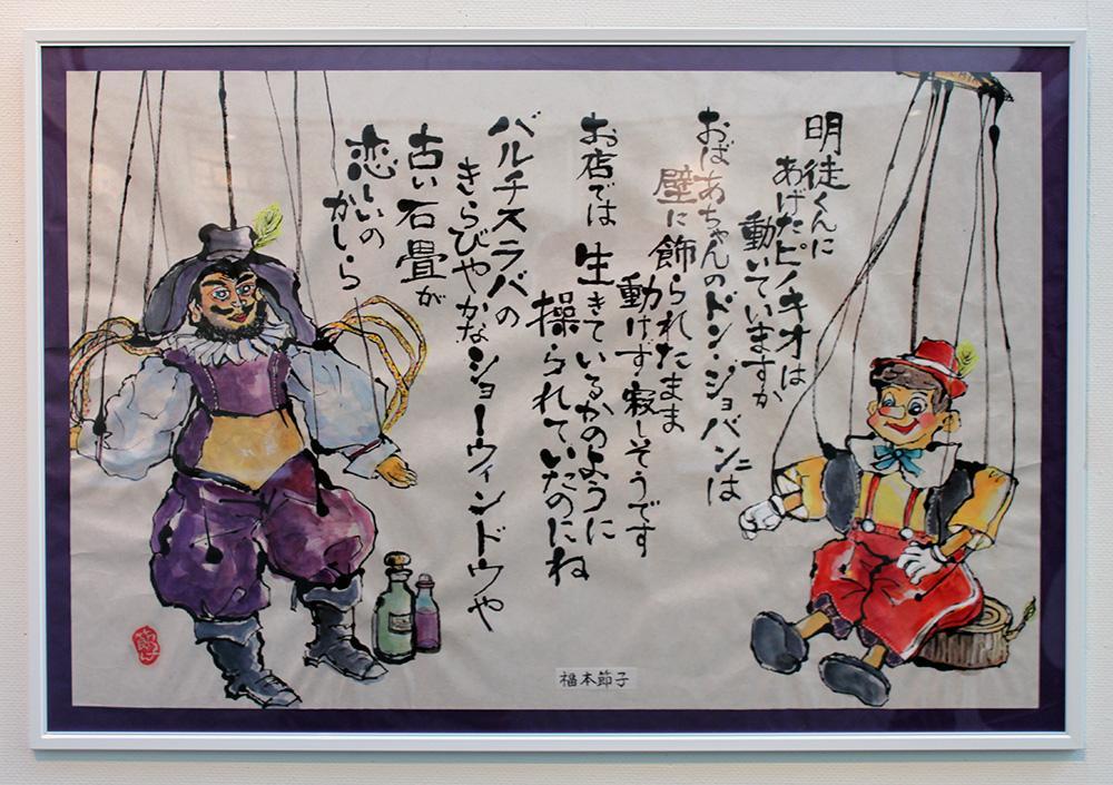 49-福本節子先生
