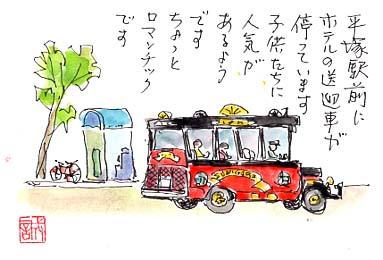 平塚駅からクラッシックカーに乗って向かう先はチャペルのあるホテルです。