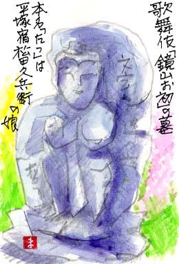 歌舞伎「遊鏡山お初」は鎌倉時代のお話です。そんな昔のお墓があるなんて。(松雲山要法寺)
