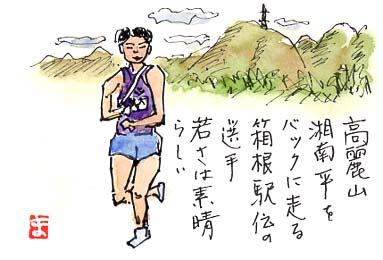平塚中継所で受取ったタスキを胸に頑張れ、頑張れ!
