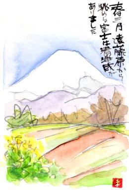 平塚八景、七国峠・遠藤原から眺める富士山です。