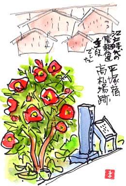 高札場とは、幕府の法度、掟書などを木の板札に書いた江戸時代の掲示板です。